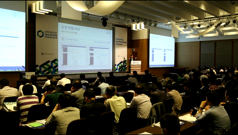 OPENBASE Solution Forum 2014 개최