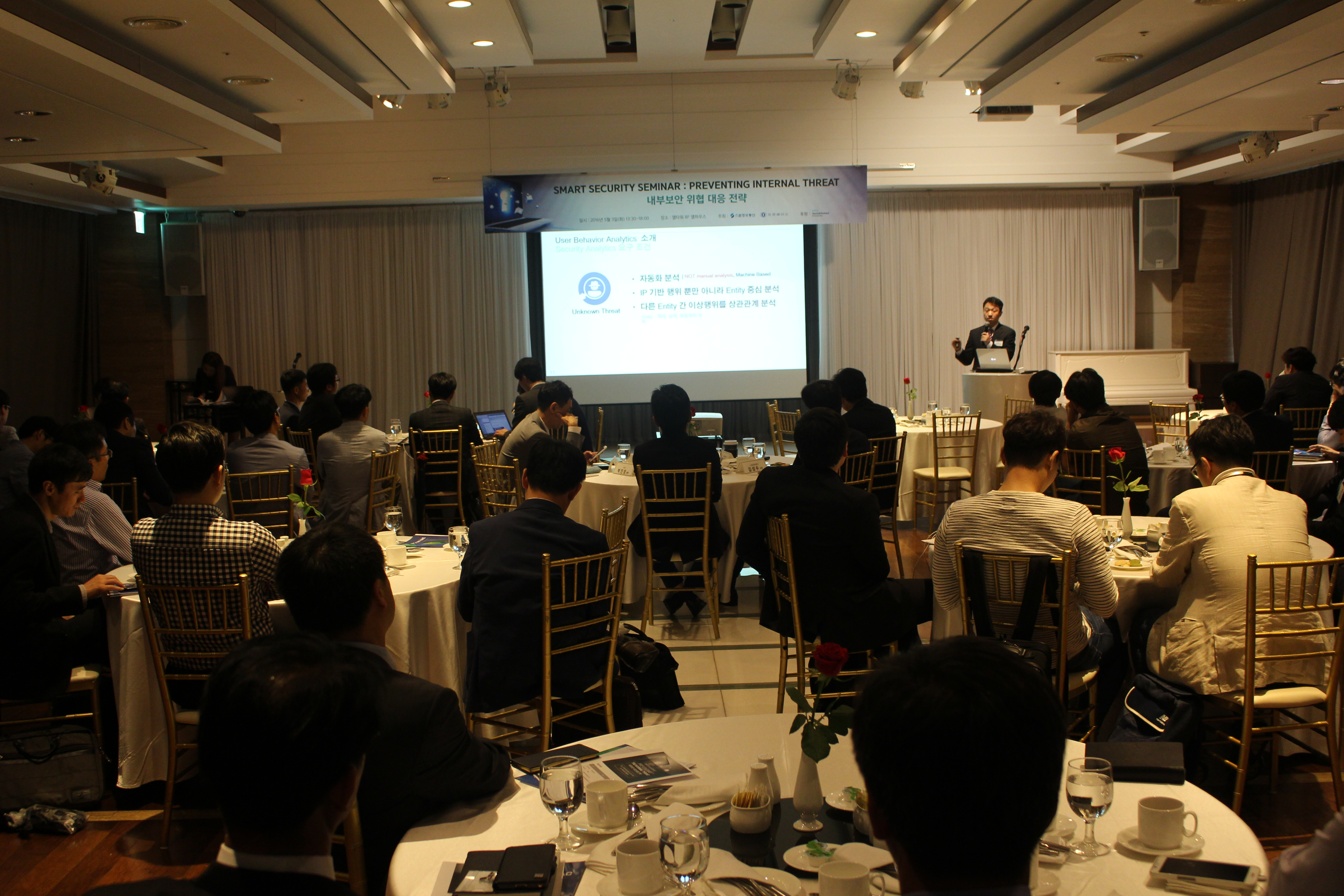 2016년 Smart Security Seminar 진행